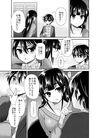 ふたなりっ!おしおきタイム4~女装少年覚醒編~[おしるこ缶]の画像