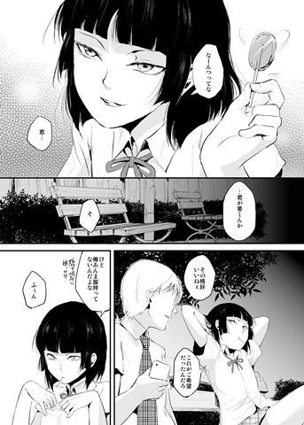 要02 -かなめ-の画像